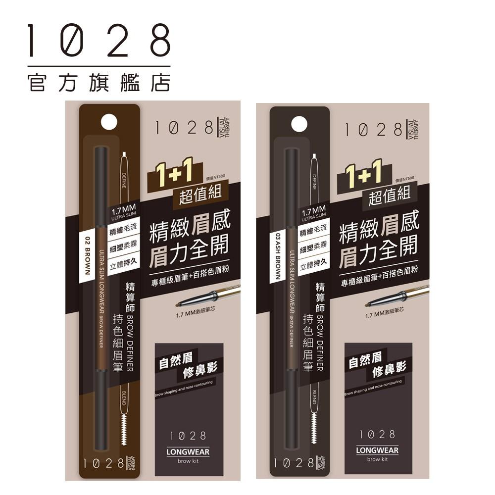 1028 精打細算眉彩組【新品上市】