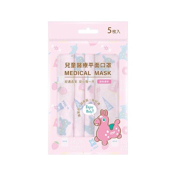 RODY 兒童醫療平面口罩-粉色 (5入/袋)【杏一】