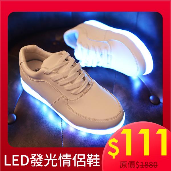 (現貨)潮鞋 情侶鞋 LED 發光 時尚LED絢彩發光情侶休閒鞋【RCS0004】