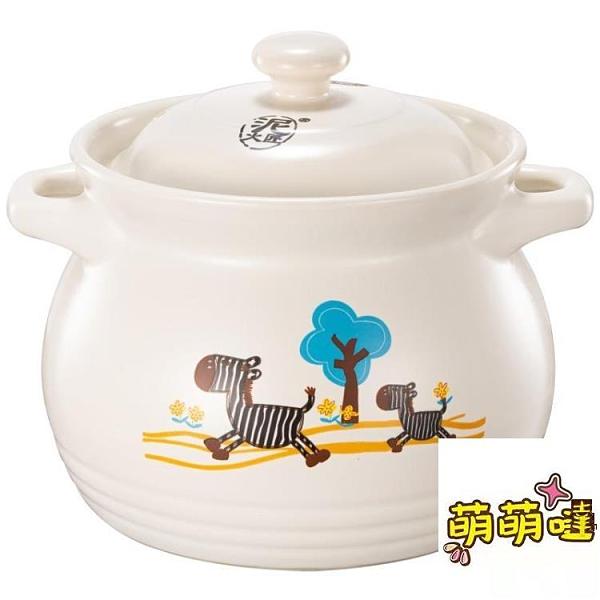 湯煲陶瓷小斑馬如意湯煲 6000ml 釉中彩大容量耐熱砂鍋 湯鍋燉鍋【萌萌噠】