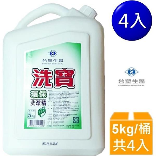 【南紡購物中心】台塑生醫 洗寶環保洗潔精 洗碗精 5kgX4入