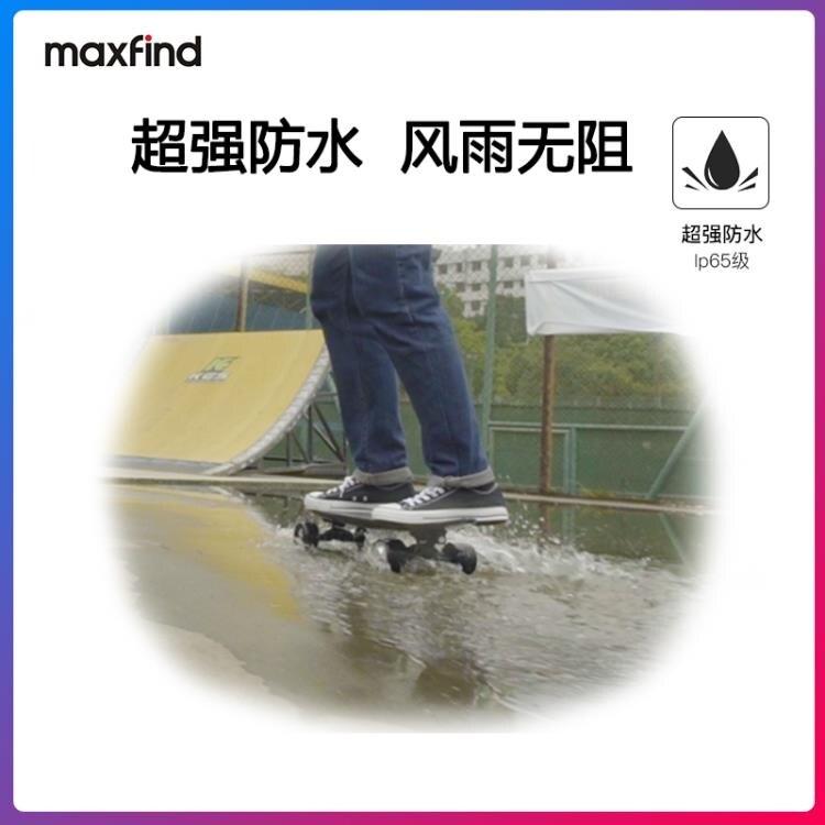 【八折下殺】電動滑板車 美國Maxfind電動滑板四輪輕薄便攜滑板車遙控迷你小魚板成年代步 WJ【科技】