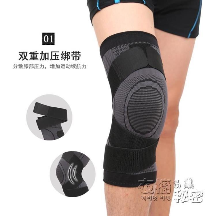夏季專業護膝運動男女士跑步健身籃球半月板關節膝蓋損傷護具大碼