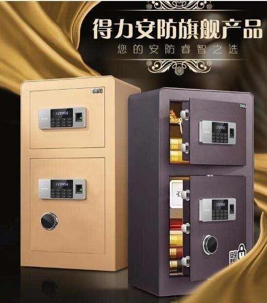保險櫃得力獨立雙門家用電子密碼保險箱指紋防盜保險櫃雙層保管箱80cm DF 萬聖節狂歡