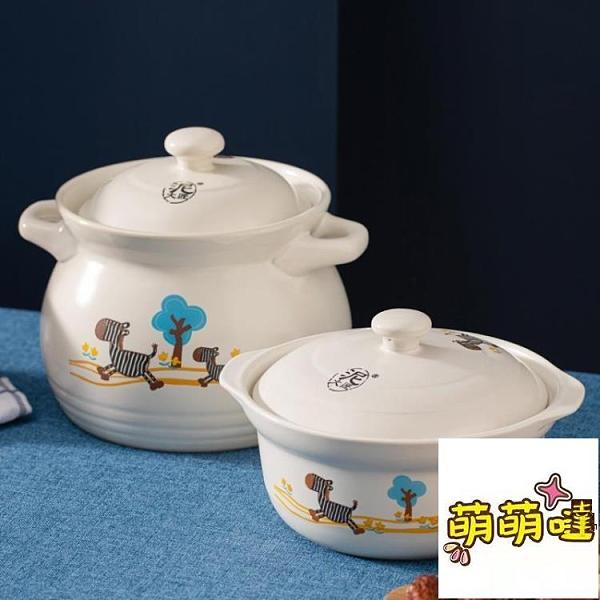 湯煲 陶瓷 小斑馬如意湯煲 3500ml 釉中彩耐熱砂鍋 湯鍋燉鍋【萌萌噠】