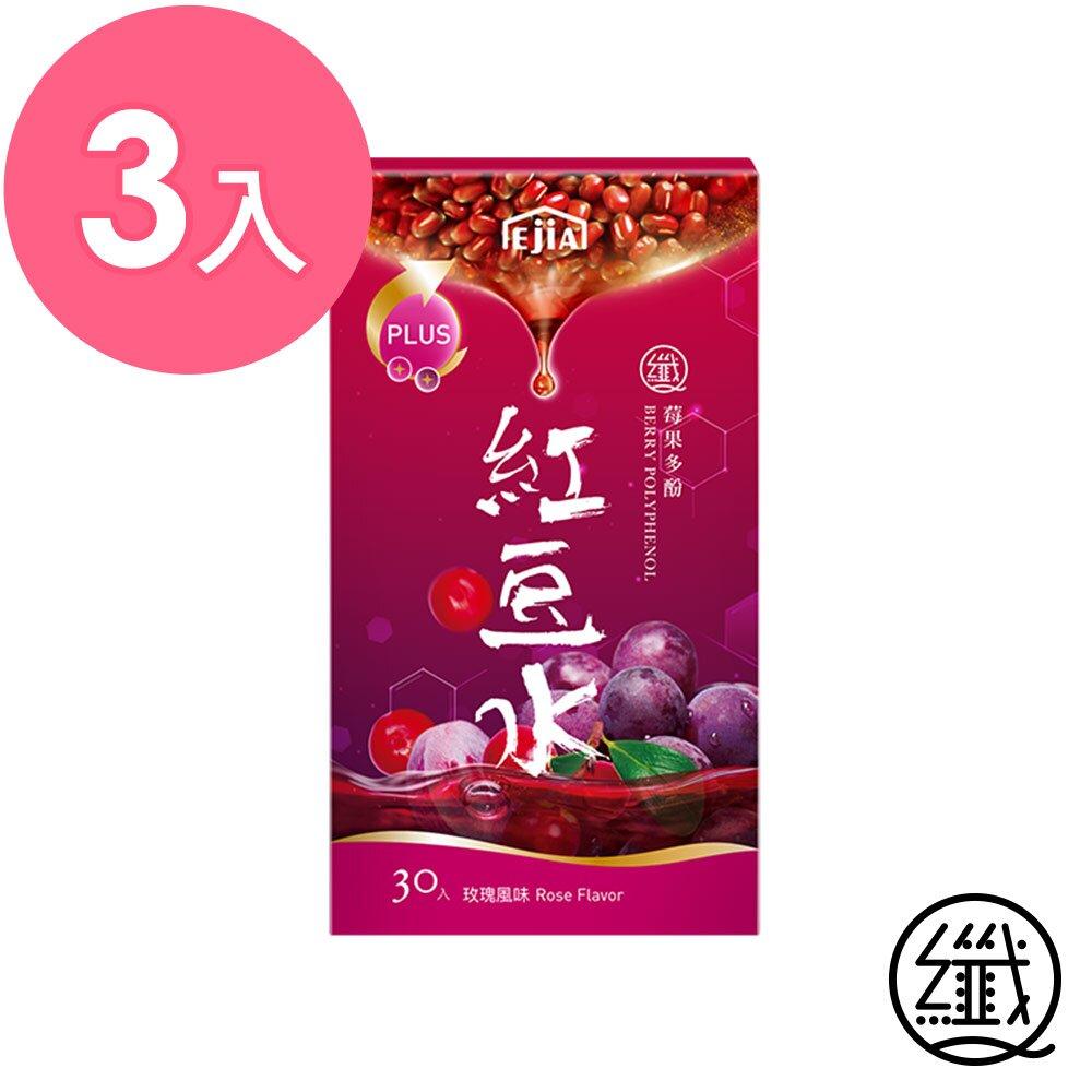 纖Q 莓果多酚紅豆水 3入組