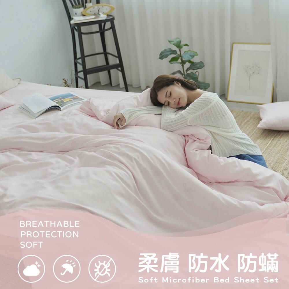 清新素色防水防蹣單人床包+枕套二件組(不含被套)台灣製五色任選小日常寢居