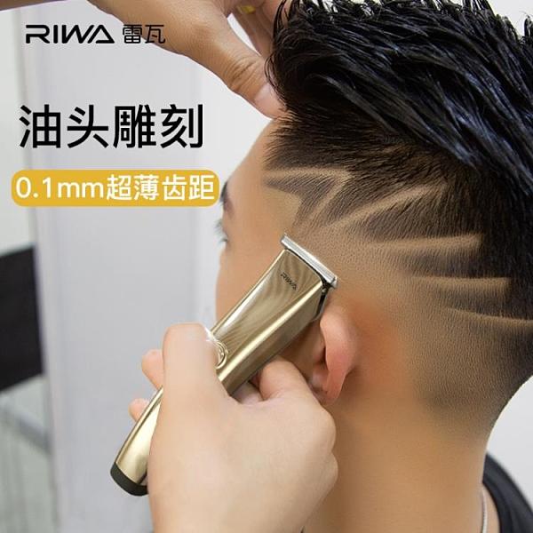 兒童理髮器 油頭推剪雕刻電推剪推子家用剃頭髮光頭神器專業髮廊用【快速出貨】
