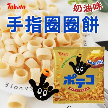 日本 Tohato 東鳩 手指圈圈餅 (奶油味) 65g 馬鈴薯圈 圈圈餅 空心餅乾 手指餅乾 零食 餅乾【N100313】