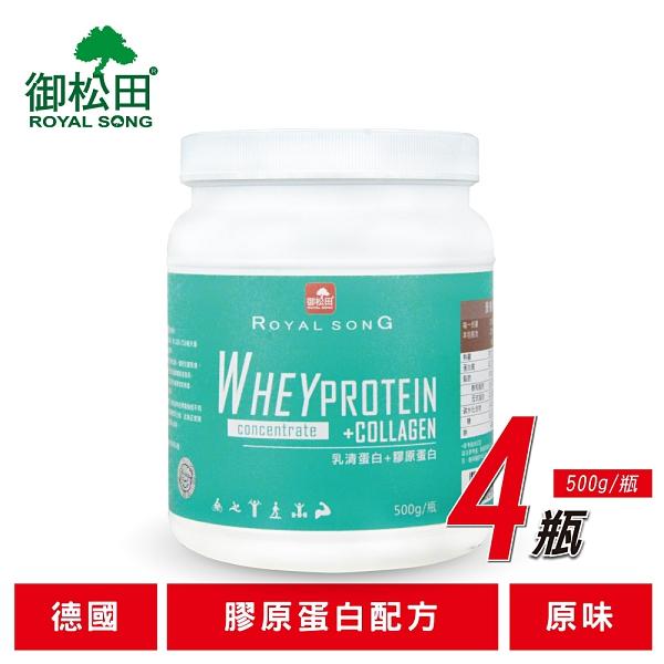 【御松田】德國頂級乳清蛋白-膠原蛋白配方(500g/瓶)-4瓶-現貨免運 運動 健身