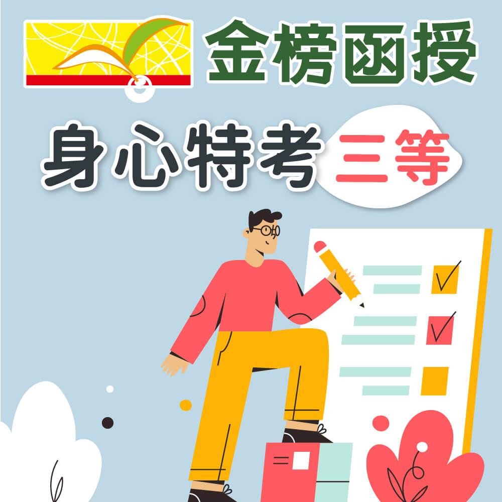 110金榜函授/行政法/呂晟/單科/身心特考三等/一般行政