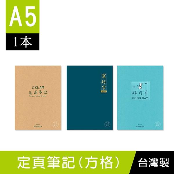 珠友 SS-15006 A5/25K 方格定頁筆記本/記事本/文青插畫本子/22張(1本)
