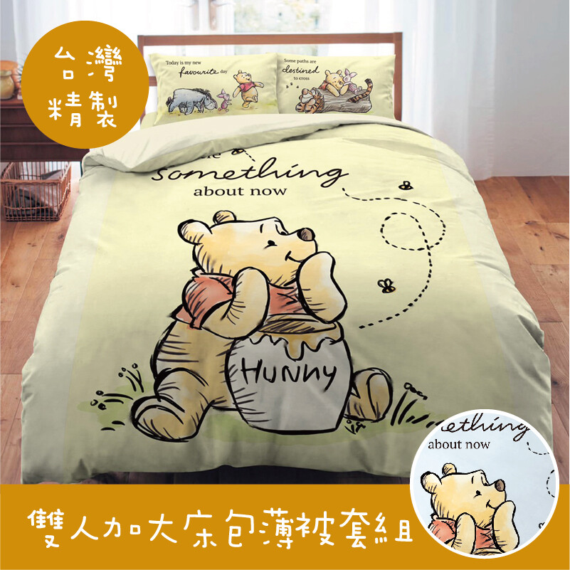 hugs小熊維尼-蜂蜜小事 黃/藍 雙人加大床包薄被套組 6x6.2 正版授權 台灣製造
