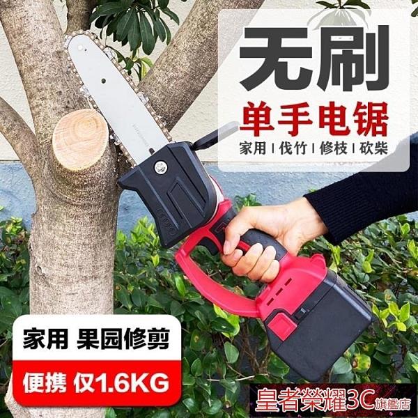 電鋸 充電式鋰電動單手鋸無線戶外家用小型伐木竹子果樹修枝電鋸電錬鋸YTL