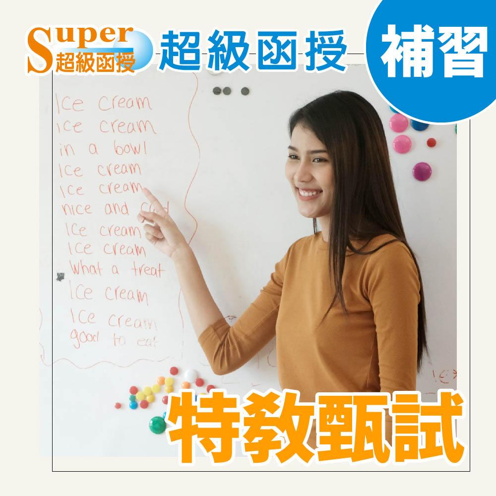 110超級函授/國文/李楓/單科/特教甄試/加強班