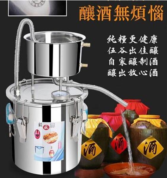 【台灣現貨】 酒機 家用蒸餾器 304不鏽鋼純露機 22L蒸餾器 小型釀酒器 純露提取器