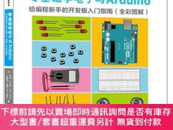 簡體書-十日到貨 R3Y零基礎學電子與ARDUINO:給編程新手的開發板入門指南(全綵圖解)[美]喬迪