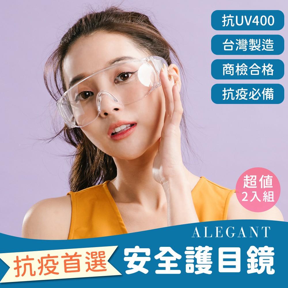 超值2入組/一體成形加大鏡片強化安全護目眼鏡/安全/防護/全罩式/外掛/防風眼鏡/護眼首選│ALEGANT