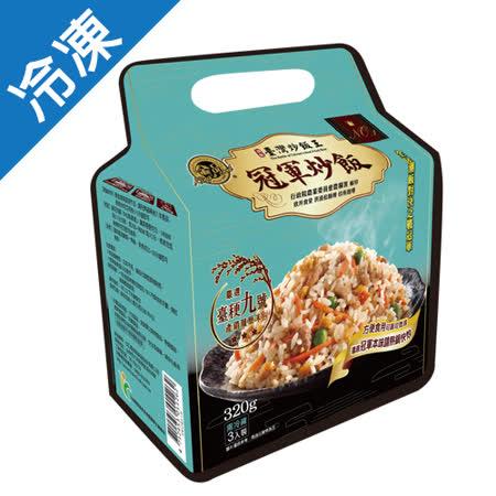 金品冠軍炒飯320GX3入 /盒