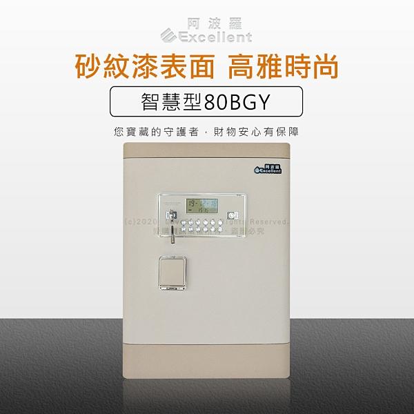 阿波羅Excellent e世紀電子保險箱-智慧型80BGY