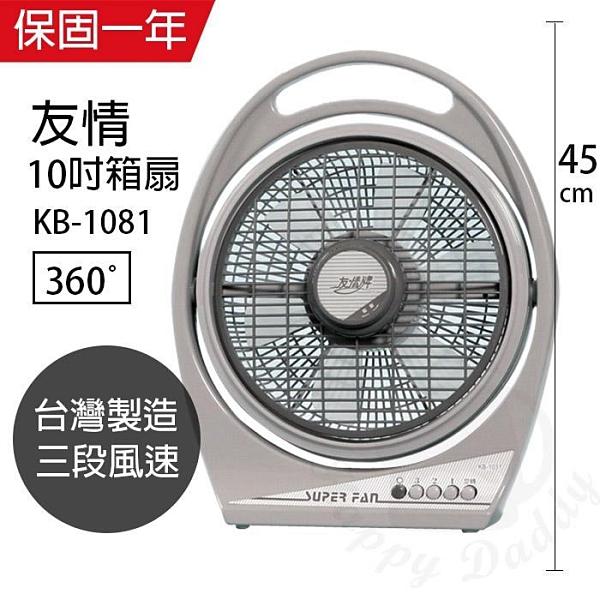 【南紡購物中心】【友情牌】MIT台灣製造10吋/堅固耐用箱型扇/電風扇KB1081A