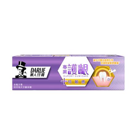 黑人專業護齦抗敏感牙膏120g