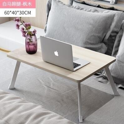 筆記本電腦桌床上書桌可摺疊學生宿舍寫字小桌板寢室用懶人小桌子 摩可美家