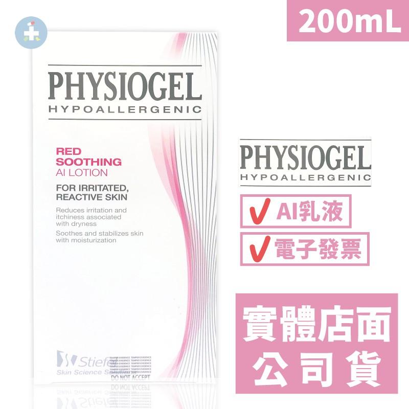 潔美淨Physioge 層脂質安撫修護AI乳液(200mL) LOTION (原:層脂質舒敏AI乳液) 禾坊藥局親子館