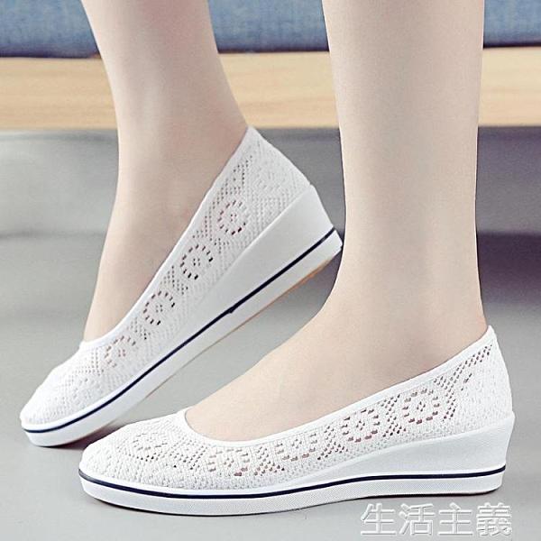 護士鞋 護士鞋夏天透氣軟底不累腳舒適女美容師工作媽防臭小白女士帆布鞋 生活主義