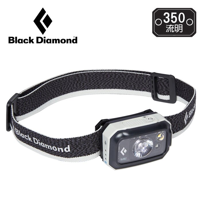 【Black Diamond 美國 】REVOLT 頭燈 登山頭燈 鋁白色 (620651) 【350流明】