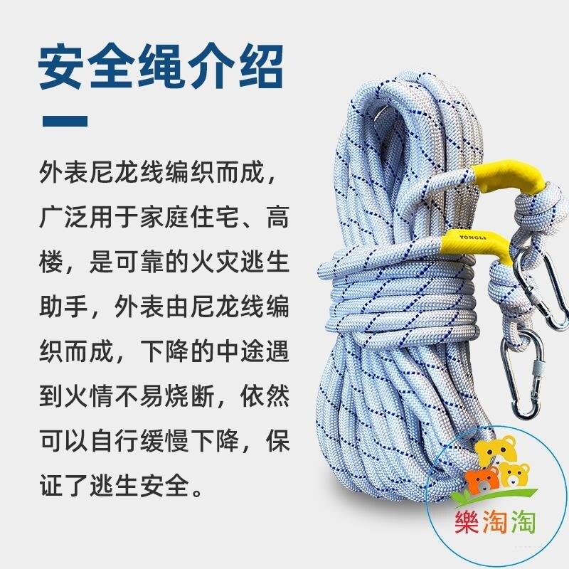 【八折下殺】長10米鋼絲芯戶外安全繩繩子尼龍繩登山繩捆綁繩耐磨繩子