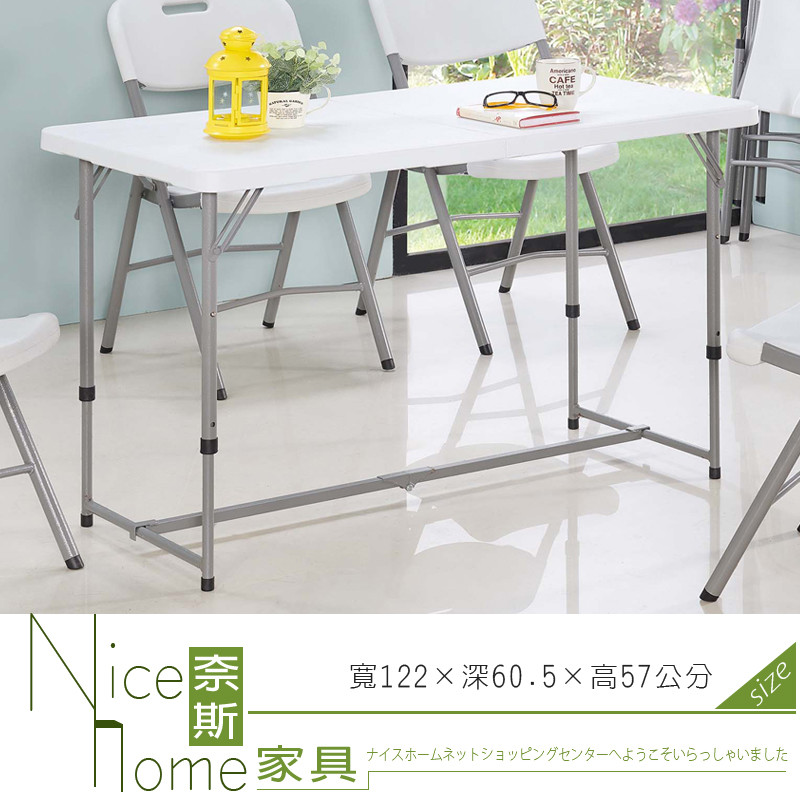 奈斯家具nice169-5-ha 塑膠折合4尺長方升降桌