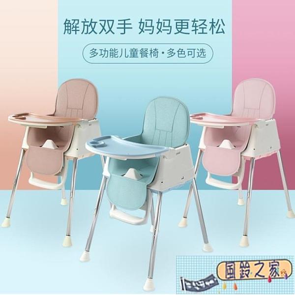 兒童寶寶餐椅嬰兒吃飯多功能兒童飯桌可折疊便攜式家用餐桌bb凳可躺坐品牌【風鈴之家】