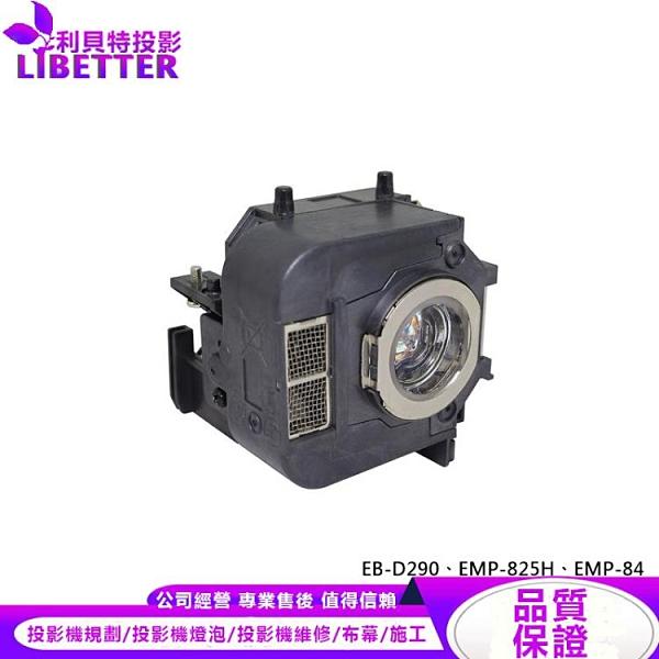 EPSON ELPLP50 副廠投影機燈泡 For EB-D290、EMP-825H、EMP-84
