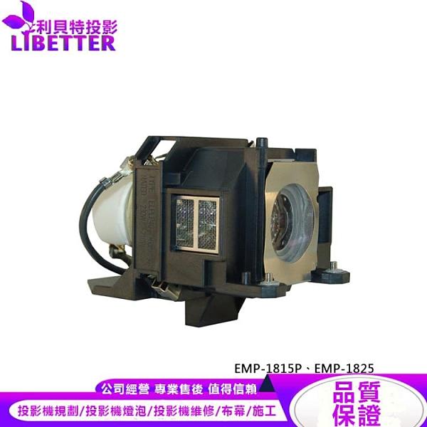 EPSON ELPLP40 原廠投影機燈泡 For EMP-1815P、EMP-1825