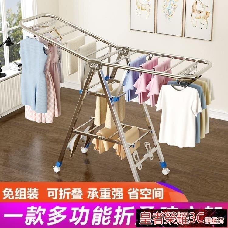 晾衣架 不銹鋼晾衣架落地折疊室內陽台曬衣服被子神器毛巾家用曬架涼室外