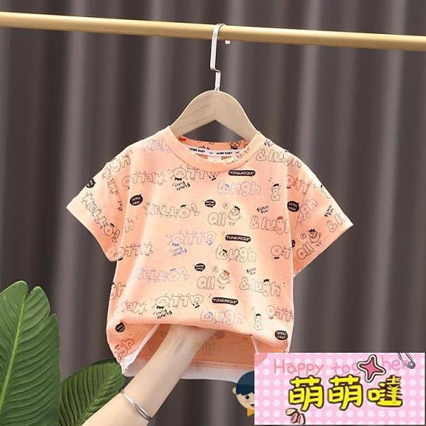 男童短袖T恤夏裝童裝寶寶上衣半袖夏季薄款【萌萌噠】