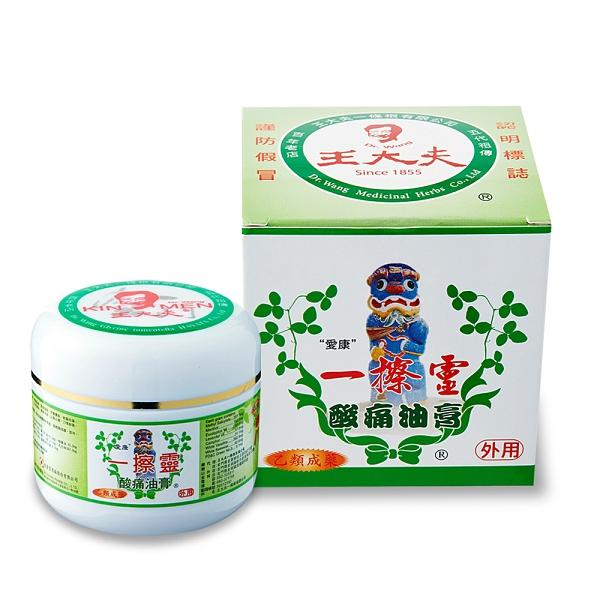B【王大夫一條根】一擦靈酸痛油膏乙類成藥 (50g)