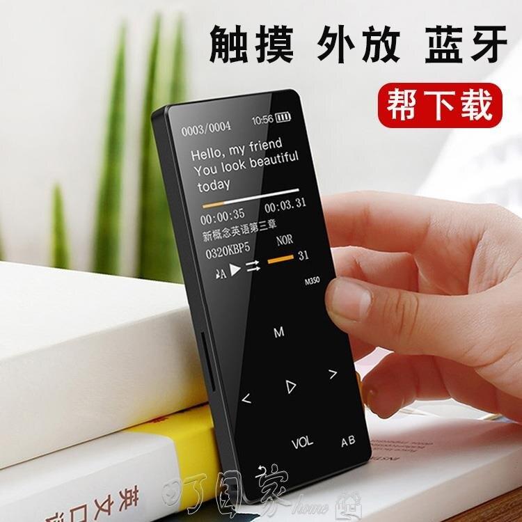 麥迪MP3隨身聽學生版小巧款藍芽聽歌英語聽力mp4觸屏超薄便攜式P3