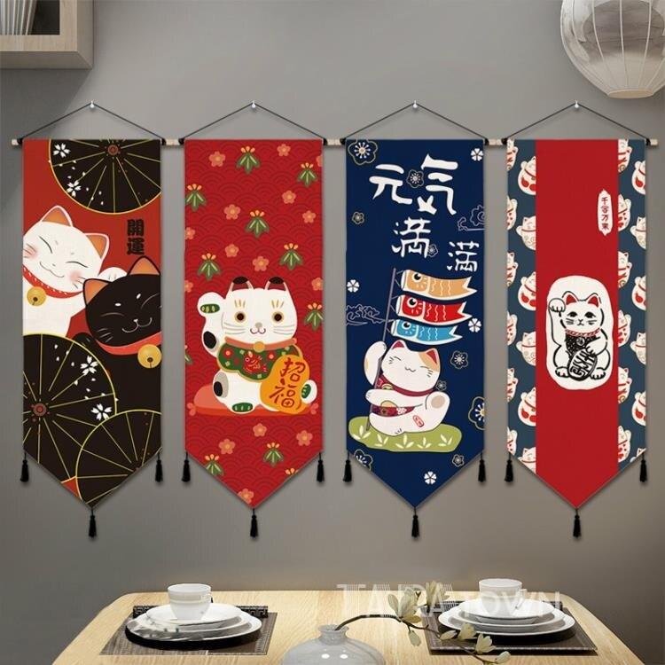 掛布日式招財貓掛畫和風日料壽司店餐廳民宿裝飾布臥室背景墻壁畫 摩可美家