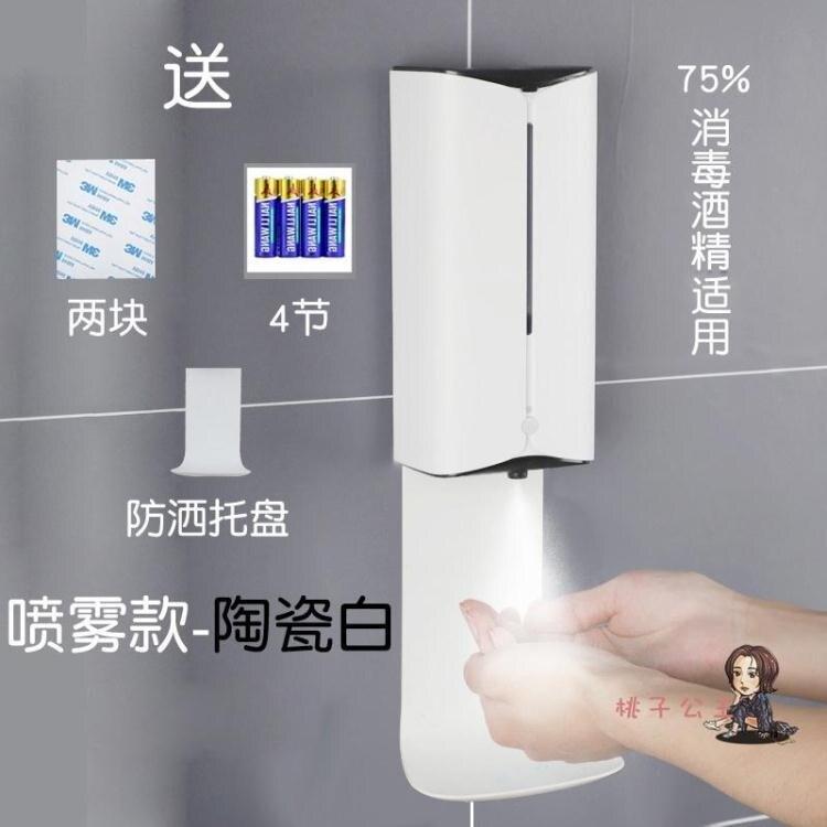 【八折】手部消毒機 自動感應噴霧器感應消毒機免洗洗手機壁掛式T