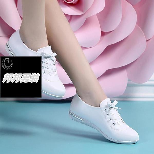 真皮單鞋女春四季女鞋平底深口大碼34-43運動鞋小白鞋品牌【邦邦男裝】