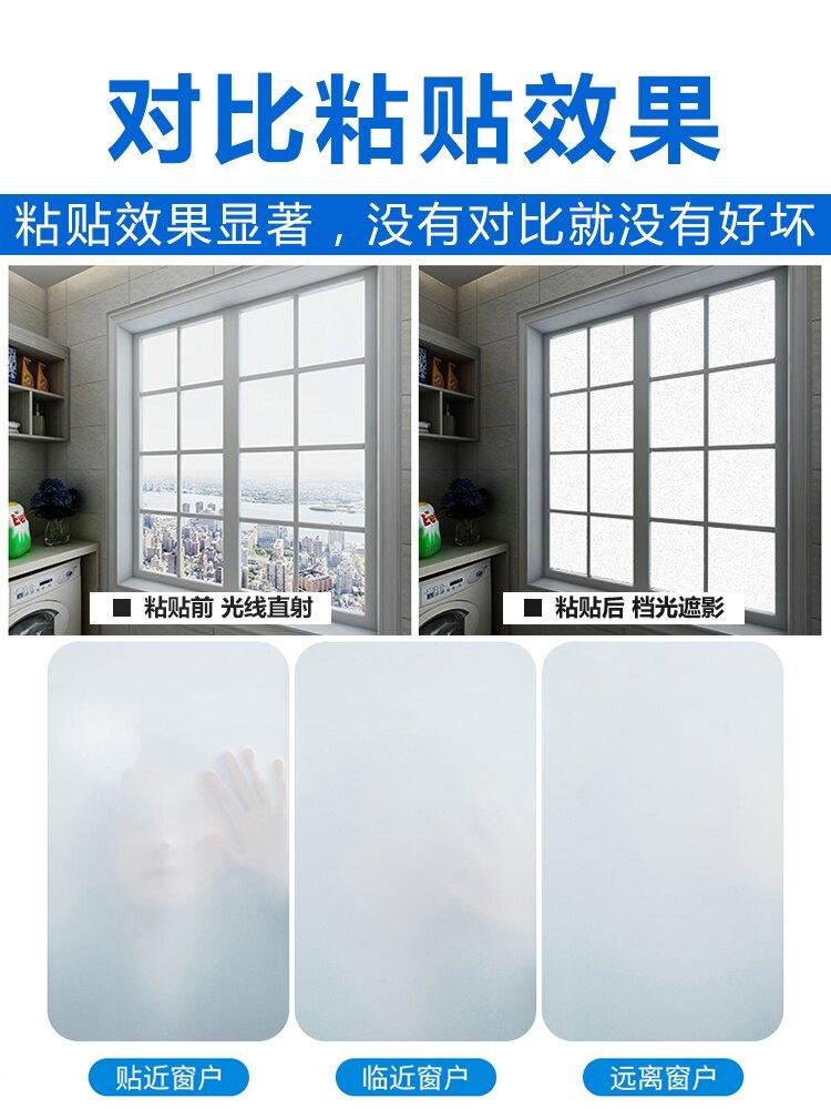 隔熱膜 窗戶磨砂玻璃貼紙透光不透明衛生間浴室防窺遮光貼膜窗花紙防走光『XY19967』