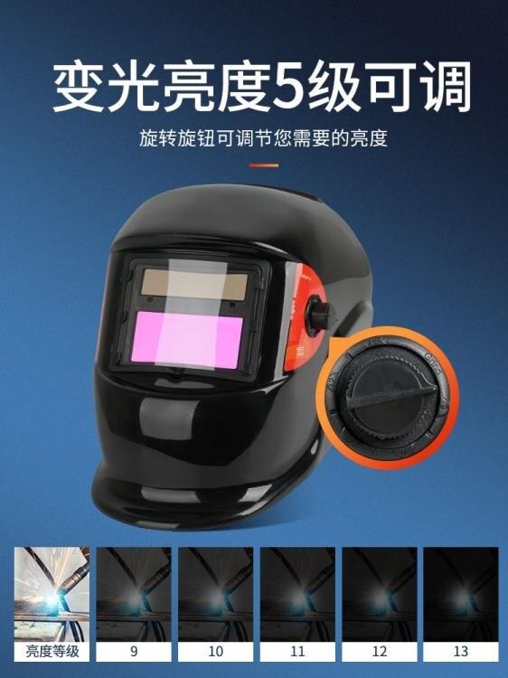 電焊防護罩臉部頭戴式輕便焊工專用全自動變光焊帽防烤臉面罩全臉
