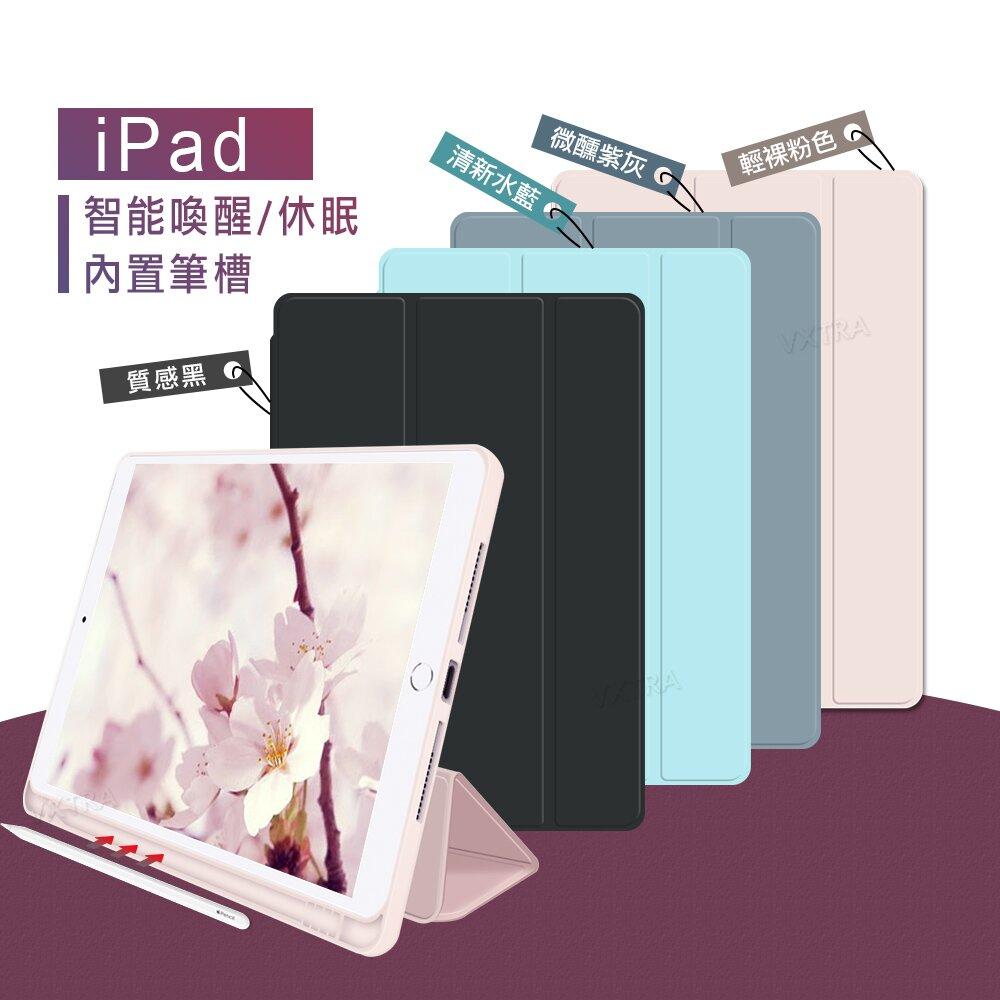 VXTRA筆槽版 iPad Pro 11吋 2020/2018共用 親膚全包覆防摔軟套 平板皮套