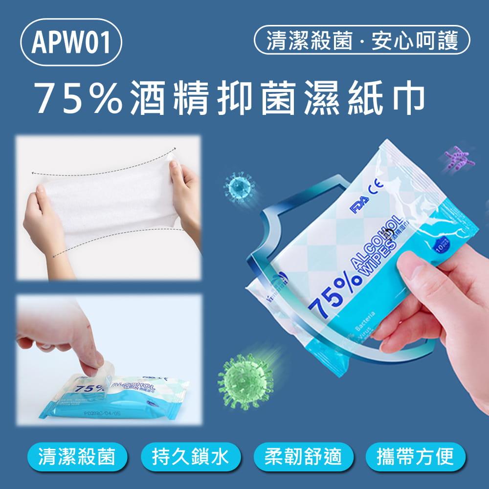 APW01 75%酒精抑菌濕紙巾(10抽X30包)