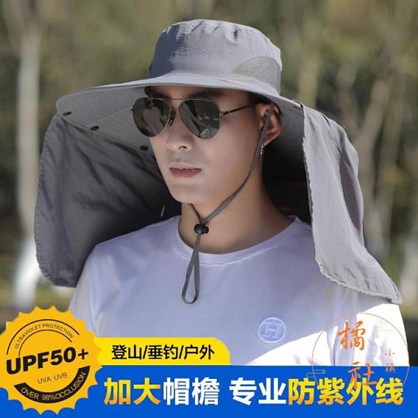 防曬帽男夏季遮臉釣魚帽遮陽帽子戶外防紫外線太陽帽【橘社小鎮】