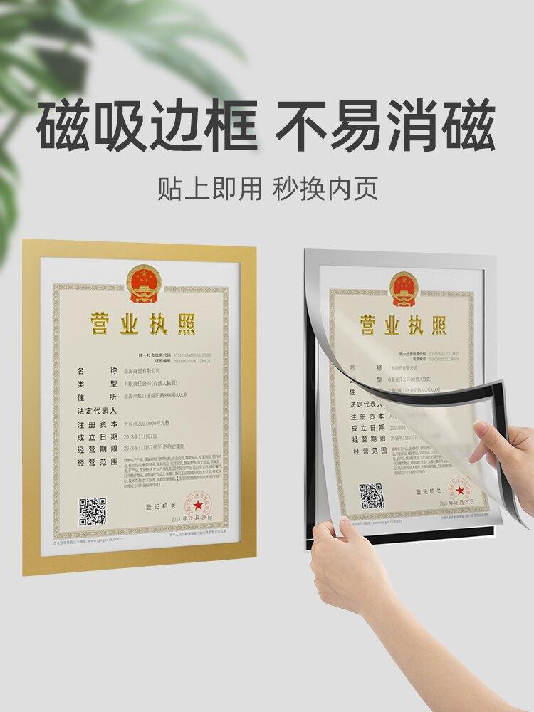 營業執照框正本保護套掛墻食品衛生許可證相框架照片證書畫免打孔