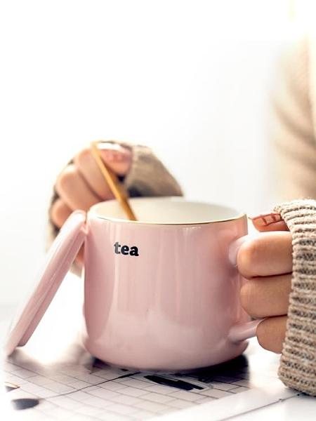 馬克杯 ins北歐風杯子簡約早餐咖啡杯陶瓷帶蓋勺辦公室男馬克水杯女茶杯 風馳