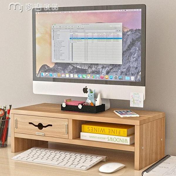 顯示器增高架護頸電腦顯示器屏增高架辦公室顯示屏底座桌面收納盒置物整理YYS 快速出貨